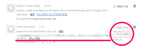 chrome-disabled-extension02.png