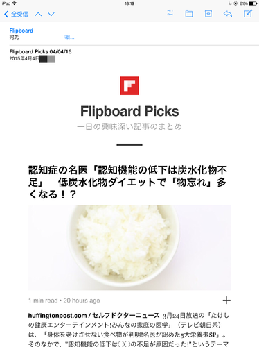 flipboard_unsubscribe_mail01.png