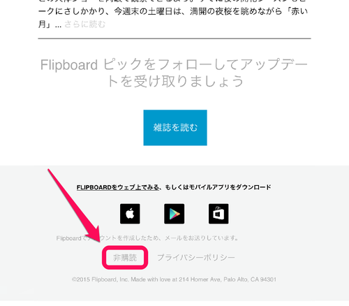 flipboard_unsubscribe_mail02.png