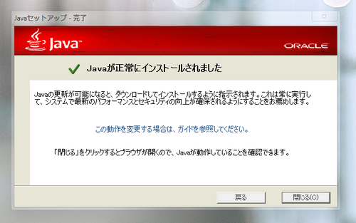 java_security-prompt-2.png