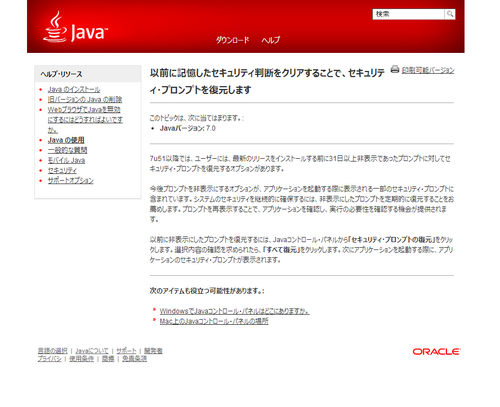 java_security-prompt-3.png