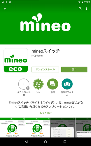 mineo_switch02.png