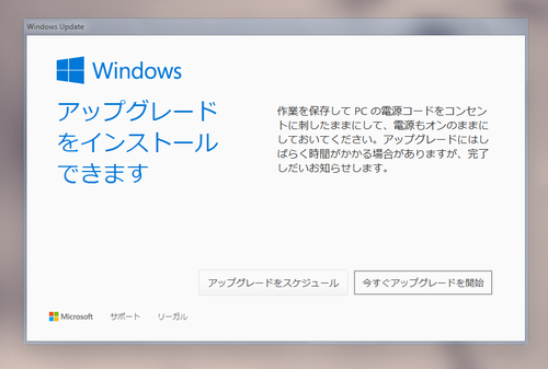 windows10install_05.png
